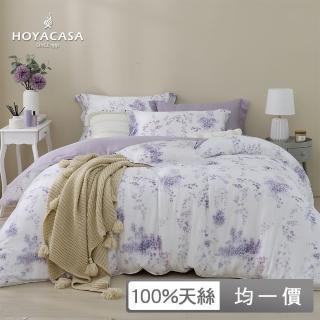 【HOYACASA】100%抗菌天絲兩用被床包組-多款任選(單人/雙人/加大/特大均一價)