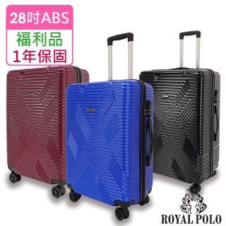 【ROYAL POLO】福利品  28吋  幻之境ABS硬殼箱/行李箱(3色任選)