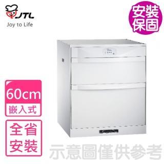 【送陶板屋餐券1張★喜特麗】全省安裝 60公分落地式嵌入式烘碗機(JT-3166QGW)