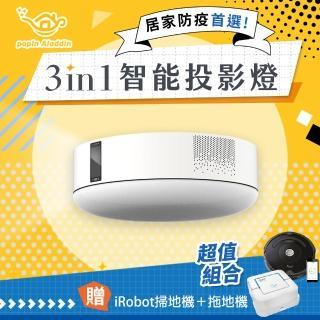 贈安裝【popIn Aladdin】阿拉丁 三合一智能投影機(送iRobot Roomba 670 wifi掃地機+Braava Jet 240拖地機)