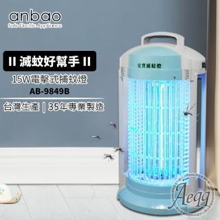 【Anbao 安寶】15W電擊式捕蚊燈(AB-9849B)