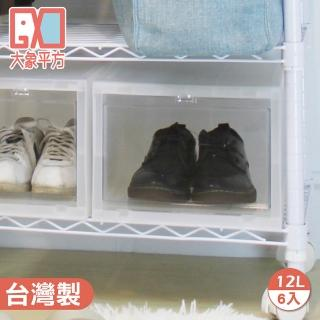 【大象平方】水晶方塊前拉系統收納箱 6入裝12L(三種尺寸)
