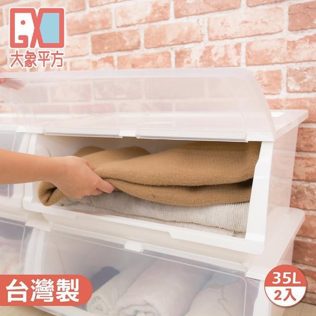 【大象平方】輕透系列晶巧收納箱二入(斜取式收納箱35L)/
