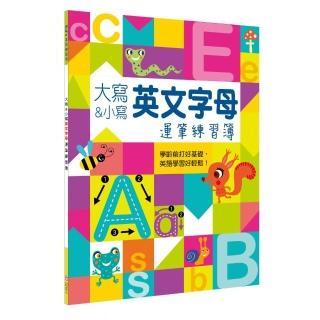 Kid's書寫練習簿:大寫&小寫英文字母運筆練習簿