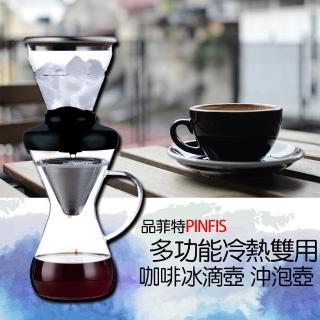 【PINFIS 品菲特】多功能冷熱雙用 咖啡冰滴壺 沖泡壺(黑色)