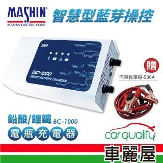 【麻新電子】BC-1000 鉛酸鋰鐵雙模 電瓶充電器 適用各類型汽/機車電瓶(車麗屋)