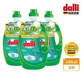 【Dalli】超值組-全效洗衣精超濃縮(3.65L-三入/箱)