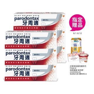 【牙周適】買3送3 熱銷6入組-清新薄荷90g*3+溫和美白90g*3