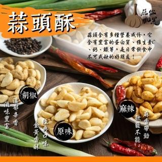 【蒜你黝黑】台灣嚴選香脆黃金蒜頭酥100g(口味原味/胡椒/麻辣)