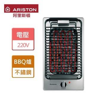 【ARISTON阿里斯頓】BBQ爐-無安裝服務(DKB)