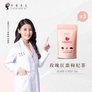 【午茶夫人】玫瑰紅棗枸杞茶 3件組共30入(自然甘甜 養顏美容)