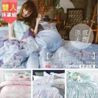 【夢之語】3M吸濕排汗萊賽爾天絲七件式床罩組(雙人/多款任選)