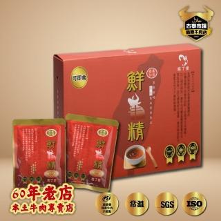 【鮮滴牛肉精/常溫6入禮盒裝】60年老店庖丁堂(產銷履歷台灣溫體牛製作並落實HACCP及ISO和SGS食安檢驗)/