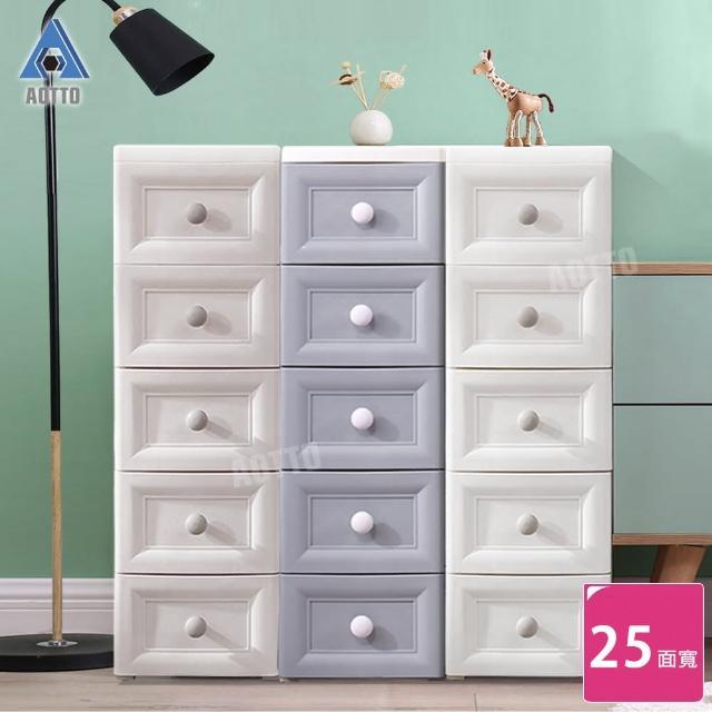 【AOTTO】25面寬北歐風夾縫五層收納櫃(儲物櫃