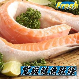 【池鮮生】鮮嫩寬版鮭魚腹肉肚條5包組(1kg±5%/包)
