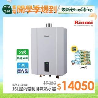 【林內買就送富士電通感應式筋膜槍】RUA-C1600WF屋內大廈型強制排氣熱水器16L(北北基含基本安裝)
