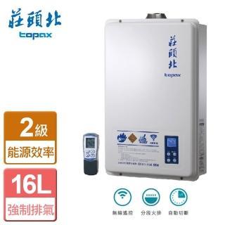 【莊頭北】強制排氣屋內大廈型無線遙控數位恆溫熱水器16L-無安裝服務(TH-8165FE)