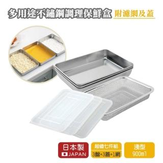 【日本Arnest】日本製多功能不鏽鋼保鮮盒附單網及透明蓋(超值7件組合