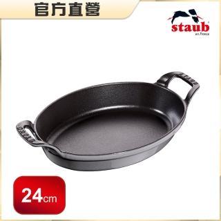 【法國Staub】琺瑯鑄鐵雙耳橢圓烤盤24cm-石墨灰