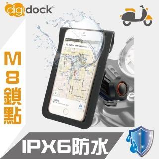 【digidock】鋁合金M8鎖點式 防水機車手機架(IPX6防水 M08)