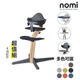 【nomi】多階段兒童成長學習調節椅超值組