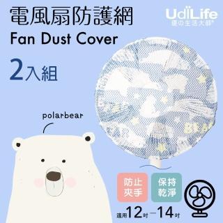【UdiLife】電風扇防護網2入組-北極熊款(適用12~14吋 風扇 防護網 保護 保護網 罩)