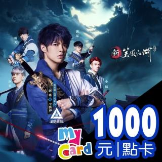 【MyCard】新笑傲江湖M 1000點數卡