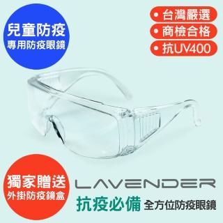【Lavender】專業護目鏡-Z87-1-S 透明-兒童(抗UV400/MIT/防護/防風沙/運動/防起霧設計/防疫/可套大框眼鏡)