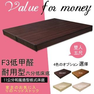 【HOME MALL】東京簡約耐用六分低床低雙人5尺(4色)