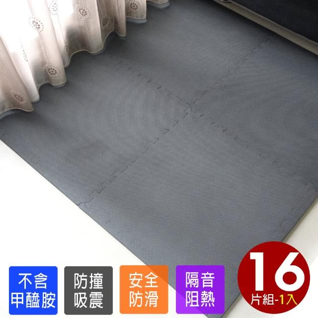 【Abuns】經典素面62CM大巧拼地墊-附贈邊條-多色可選(16片裝-2坪)/