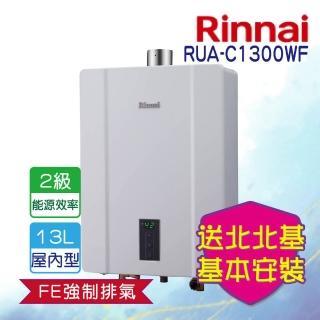 【林內買就送富士電通感應式筋膜槍】RUA-C1300WF屋內強制排氣熱水器13L(北北基含基本安裝)
