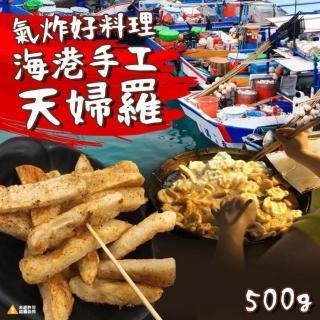 【極鮮配】海港手工天婦羅甜不辣(500g±10%/包)