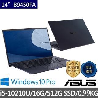 【ASUS 華碩】B9450FA-0181A10210U 14吋商用筆電(i5-10210U/16G/512G SSD/W10 Pro)