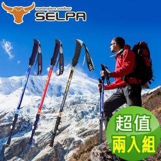 【SELPA】破雪7075鋁合金外鎖登山杖/三色任選(超值兩入組)