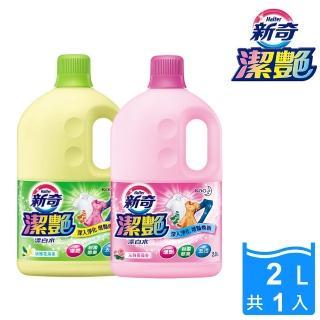 【新奇】潔豔新型漂白水 淡雅花朵香/沁雅薔薇香(瓶裝2000ml)