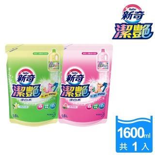 【新奇】潔豔新型漂白水 淡雅花朵香/沁雅薔薇香(補充包1600ml)