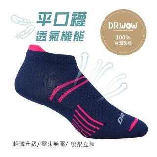 【DR.WOW】MIT吸排透氣足弓機能平口襪女款(藍/ 桃)
