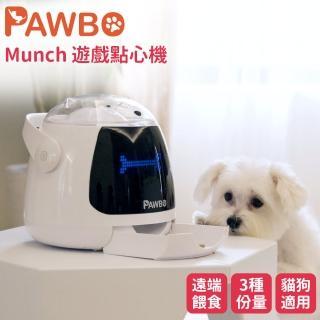 【PAWBO 波寶】Munch寵物遊戲點心機/智能寵物餵食機 ZLX01TE023(貓狗適用)