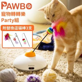 【PAWBO 波寶】寵物轉轉樂/逗貓棒/釣貓棒/貓咪玩具 Party組 ZLX01TE01K(附逗貓棒4支+遙控器)
