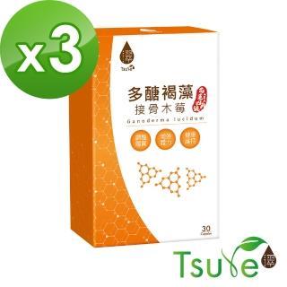 【Tsuie 日濢】多醣褐藻接骨木莓(30顆/盒x3盒)