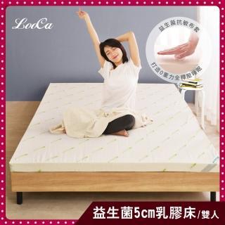 【LooCa】防蹣抗敏5cm益生菌泰國乳膠床墊-共2色(雙人5尺)/