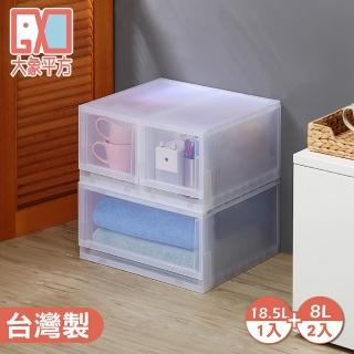 【大象平方】水晶方塊抽屜式收納箱 3入組(8L 2入+18.5L 1入)