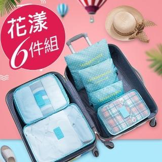 【MY LIFE漫遊生活】質感花漾旅行六件組(旅遊收納 整理包 出差)