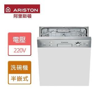 【ARISTON阿里斯頓】半嵌式洗碗機-無安裝服務(7M116)