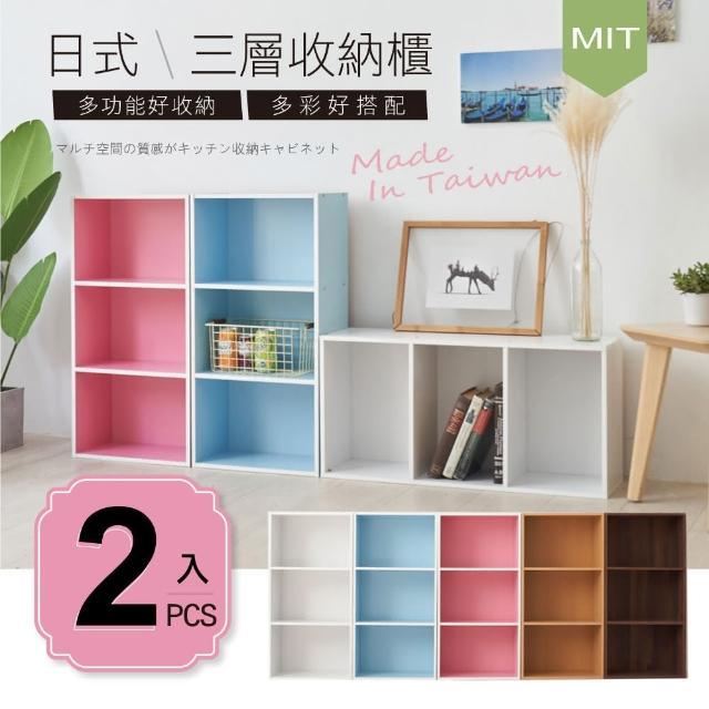 【超值2入】MIT台灣製造-日系簡約風三層櫃收納櫃(5色可選)/