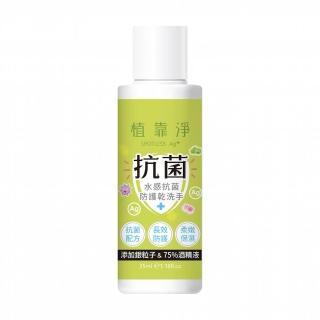 【SPOTLESS 植靠淨】水感抗菌防護乾洗手35ml(輕巧隨身瓶 方便好攜帶)