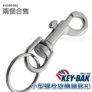 【WCC】KEY BAK 小型螺栓旋轉鑰匙扣_兩個合售(#0305-902)
