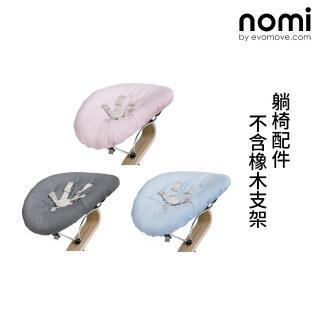 【nomi】嬰兒躺椅組合包(3色可選)
