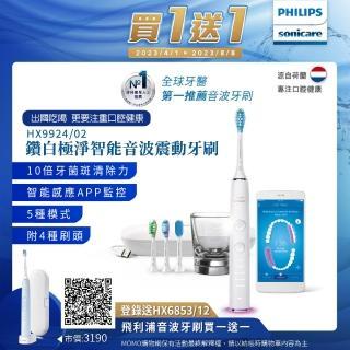 【Philips 飛利浦】Smart 鑽石靚白智能音波震動牙刷/電動牙刷-晶鑽白(HX9924/02)