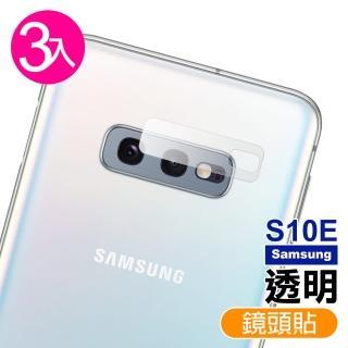 三星 Samsung Galaxy S10e 9H鋼化玻璃鏡頭保護貼-超值3入組(三星 S10e 手機鏡頭保護貼)